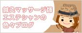 鍼灸マッサージ師・エステシャン♪の色々ブログ
